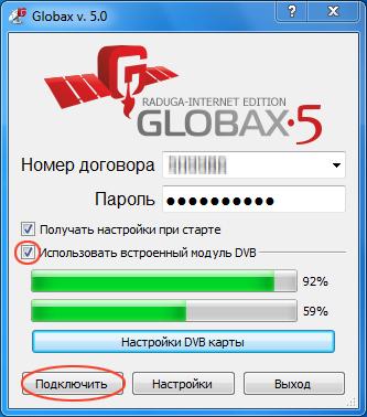 Программа для быстрой работы интернета